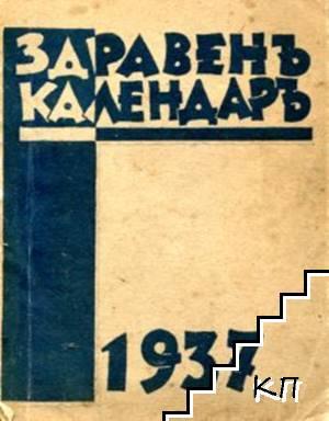 Здравенъ календаръ 1937