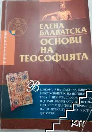 Основи на теософията