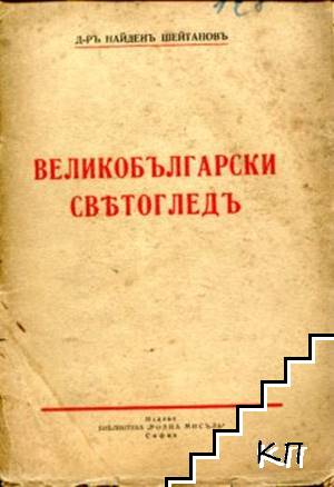 Великобългарски светогледъ