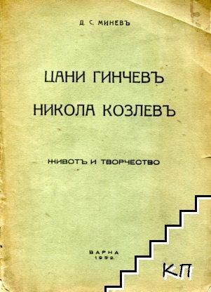 Цани Гинчевъ. Никола Козлевъ