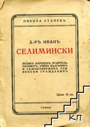 Д-ръ Иванъ Селимински