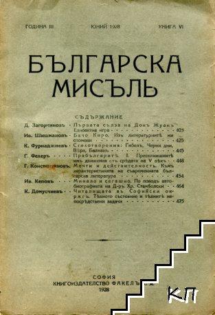 Българска мисъль. Бр. 6 / 1928