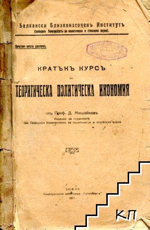 Кратъкъ курсъ по теоретическа политическа икономия