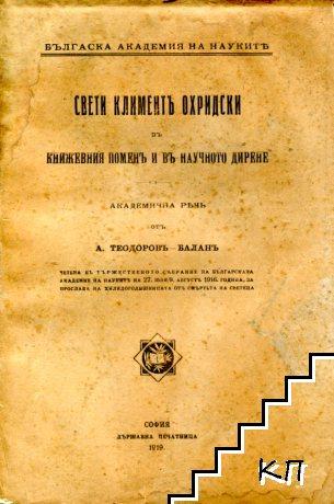Свети Климентъ Охридски въ книжевния поменъ и въ научното дирене
