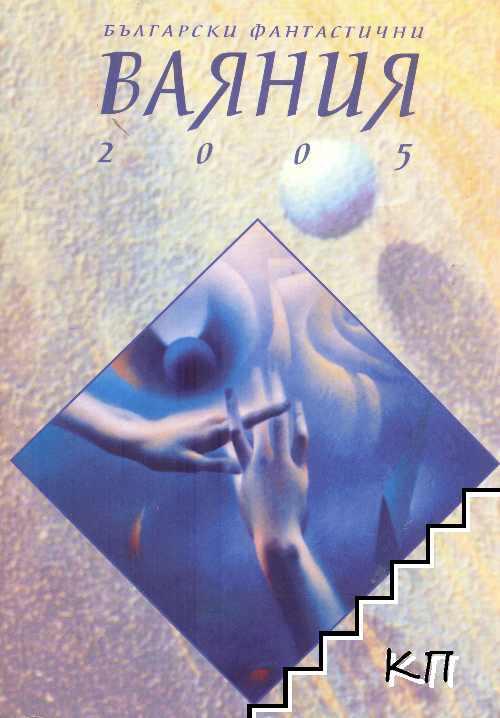 Български фантастични ваяния 2005