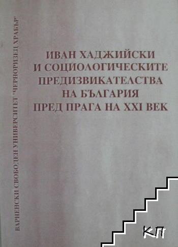 Иван Хаджийски и социологическите предизвикателства на България пред прага на XXI век