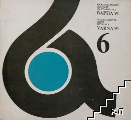Международно биенале на графиката Варна '91