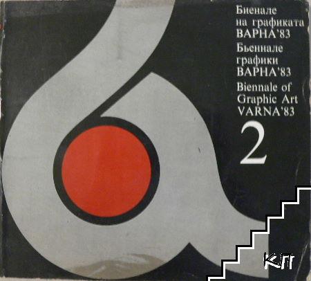 Международно биенале на графиката Варна '83