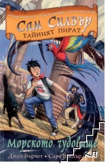 Сам Силвър - тайният пират: Морското чудовище