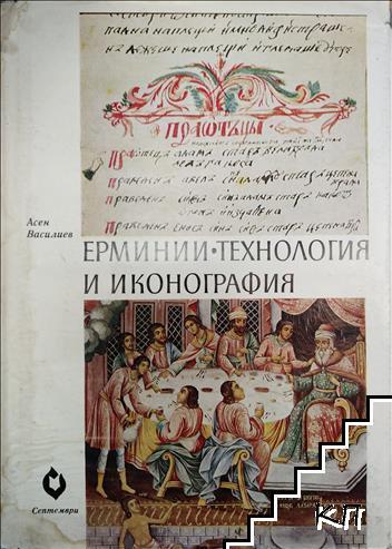 Ерминии. Технология и иконография
