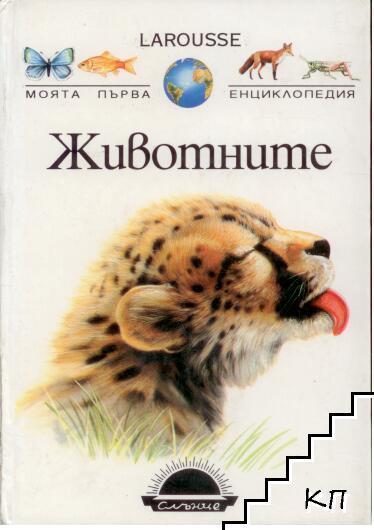 Моята първа енциклопедия Larousse: Животните
