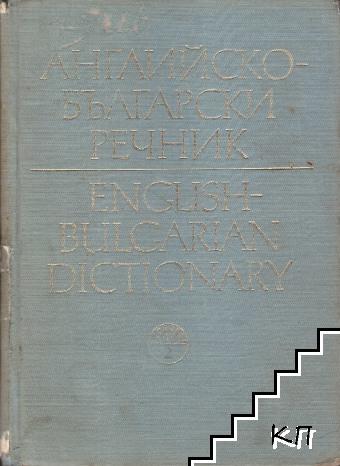 Английско-български речник. Том 2: J-Z