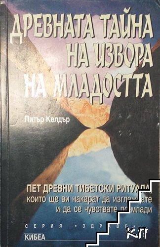 Древната тайна на извора на младостта. Книга 1