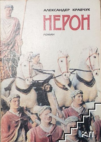 Нерон
