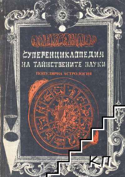Суперенциклопедия на тайнствените науки. Част 2