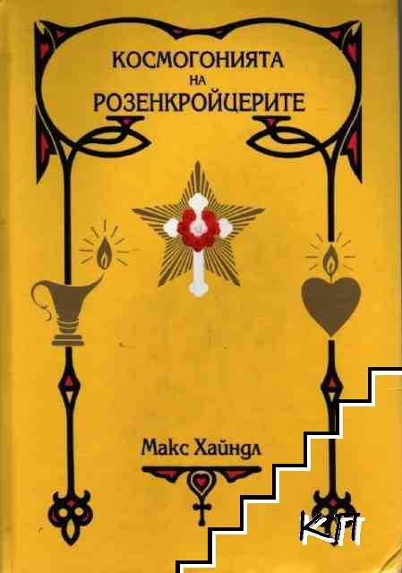 Космогонията на Розенкройцерите