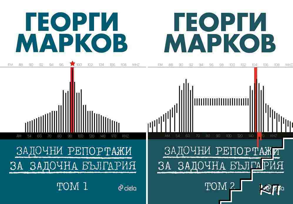 Задочни репортажи за задочна България. Том 1-2