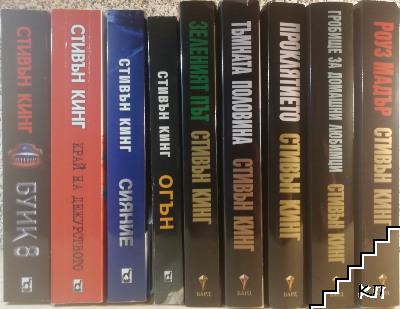 Стивън Кинг. Комплект от 8 книги