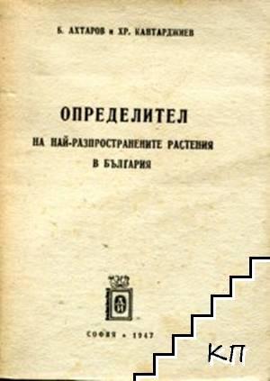 Определител на най-разпространените растения в България