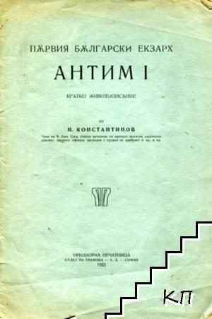 Първия български екзарх Антим I