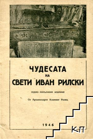 Чудесата на свети Иван Рилски