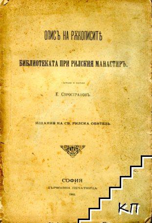 Описъ на ръкописите отъ библиотеката при Рилския манастиръ