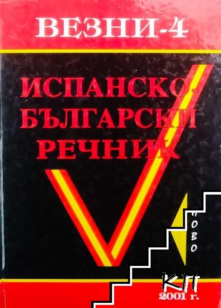 Испанско-български речник