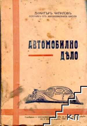 Автомобилно дело