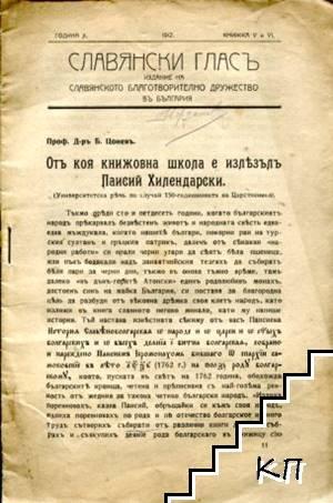 Славянски гласъ. Кн. 5-6 / 1912