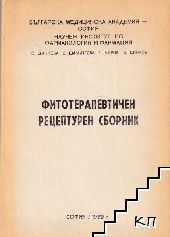 Фитотерапевтичен рецептурен сборник