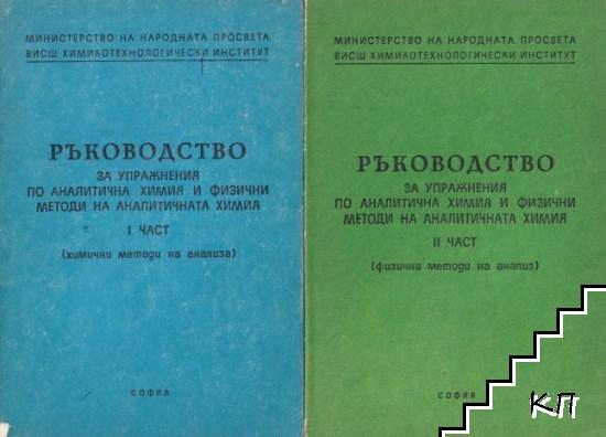 Ръководство за упражнения по аналитична химия и физични методи на аналитичната химия. Част 1-2
