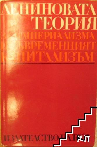 Лениновата теория за империализма и съвременния капитализъм