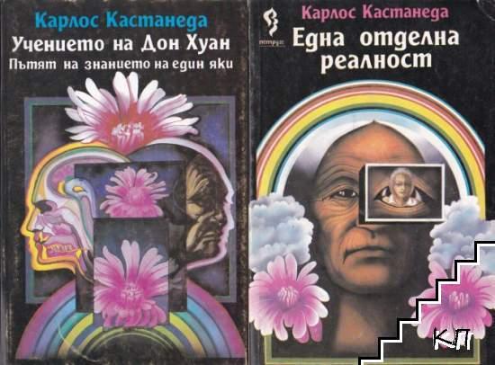 Учението на Дон Карлос / Една отделна реалност