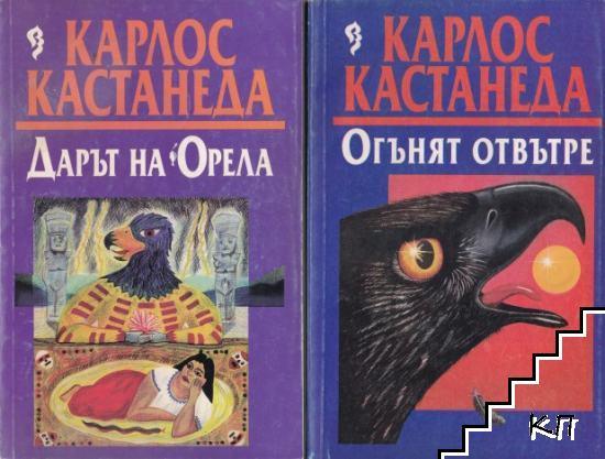Дарът на орела / Огънят отвътре