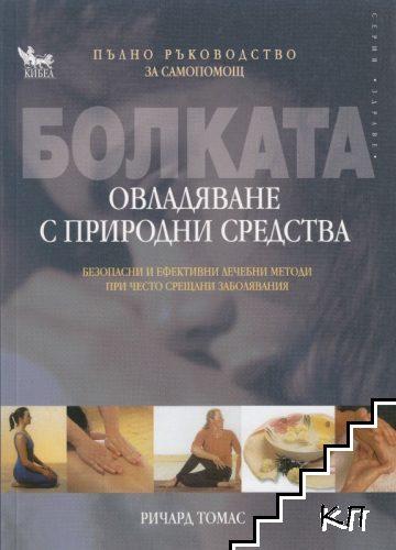 Болката - овладяване с природни средства: Пълно ръководство за самопомощ