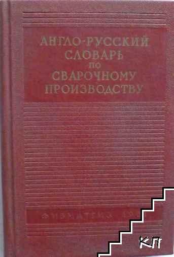 Англо-русский словарь по сварочному производству