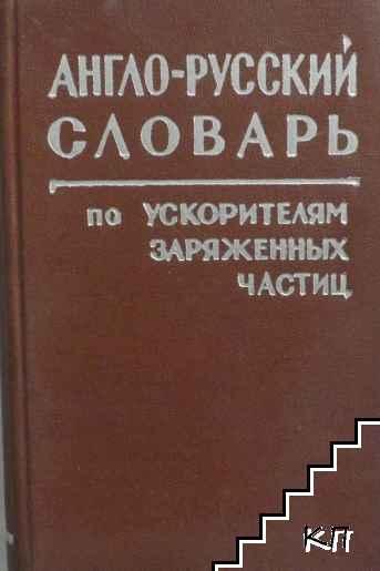 Англо-русский словарь по ускорителям заряженных частиц