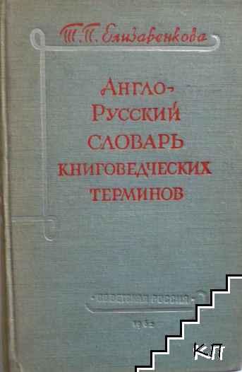 Англо-русский словарь книговедческих терминов