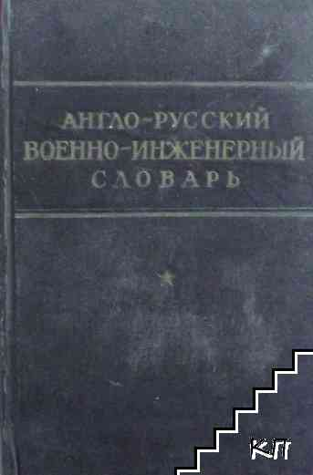 Англо-русский военно-инженерный словарь