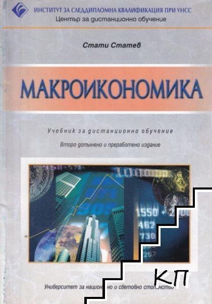 Макроикономика / Микроикономика