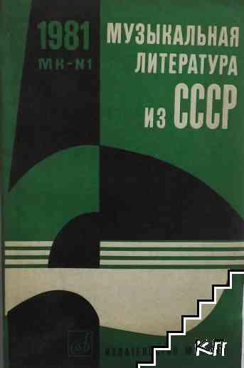 Музыкальная литература из СССР. № 1 / 1981