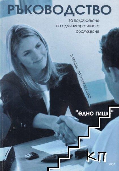"""Ръководство за подобряване на административното обслужване в контекста на принципа """"едно гише"""""""