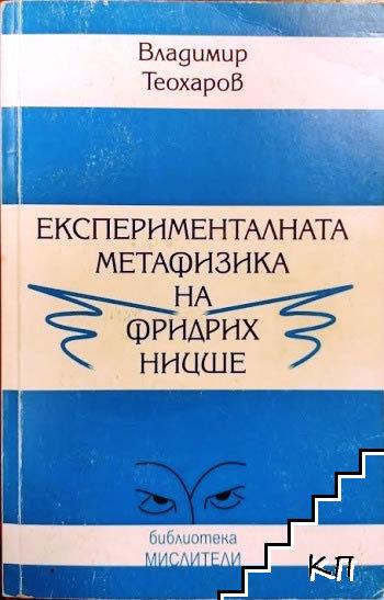 Експерименталната метафизика на Фридрих Ницше