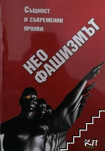 Неофашизмът: Същност и съвременни прояви