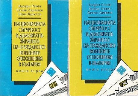 Националната сигурност и демократизирането на гражданско-военните отношения в България. Книга 1-2