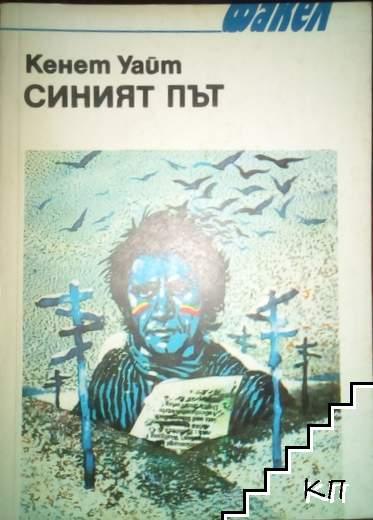 Синият път
