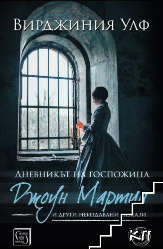 Дневникът на госпожица Джоун Мартин