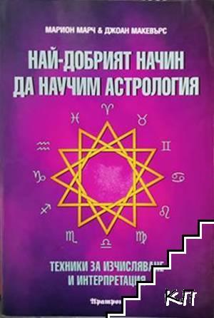 Най-добрият начин да научим астрология. Том 2: Техники за изчисляване и интерпретация