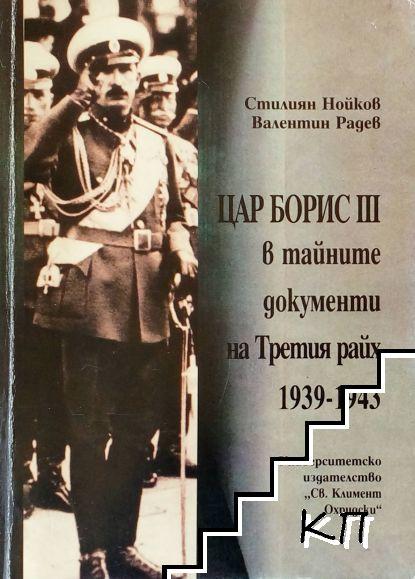 Цар Борис III в тайните документи на Третия райх 1939-1943