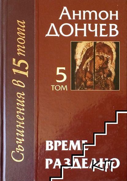 Събрани съчинения в петнадесет тома. Том 5: Време разделно